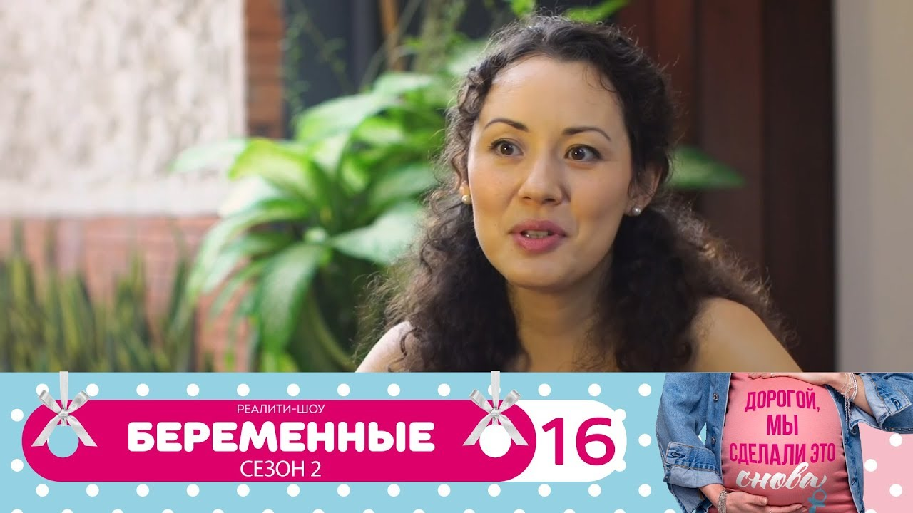 Беременные домашний 1 сезон 2 серия 70