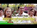 បទៈ (ស្រណោះសូរសៀង) រាំវង់ ប្រពៃណីខ្មែរ (sronos sor seang)romvong bropey ney khmer