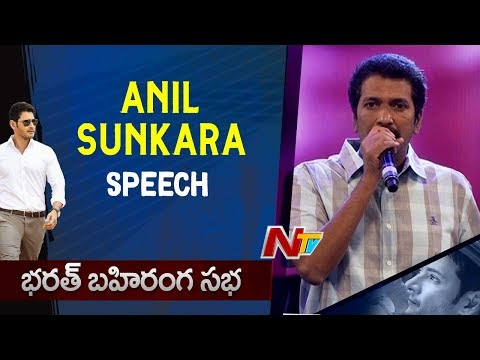 Anil Sunkara Speech @ Bharat Ane Nenu Bharat Bahiranga Sabha || Mahesh Babu || Jr NTR