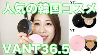 流行りはコレ!【VANT36.5】韓国コスメ♪  姫路美容院