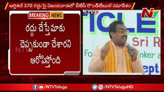 Ram Madhav Speech At BJP Leaders Round Table Meeting On Article 370 Repeal | NTV