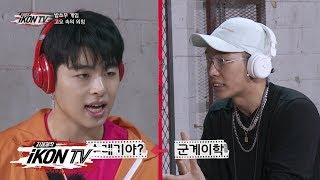 iKON - '자체제작 iKON TV' EP.9-5