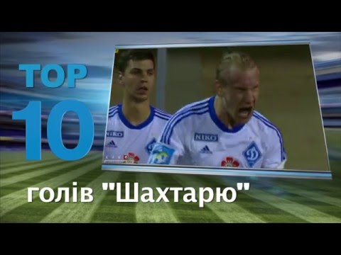TOP-10 голів Динамо Шахтарю!