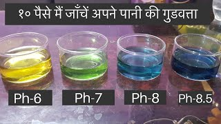 How to check whether water is acidic or alkaline(Ph)/पानी का ph कैसे जाँचे