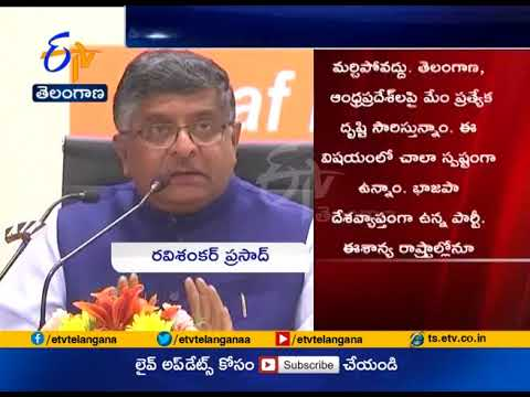 BJP Focus on Telangana And Andhra Pradesh | Central Minister Ravi Shankar Prasad