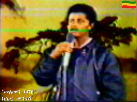 መለመን ካሻሽ- ኬኔዲ መንገሻ Kennedy Mengesha - Melemen Kashash video