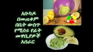 Facial beauty preparation using Avocado fruit