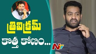 Trivikram Explains New Way of Story Line in Aravinda Sametha Movie | NTV