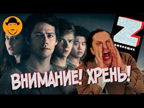 Бегущий ЗОМБОЯЩИК В Лабиринте + Паддингтон 2 – Обзор Премьер