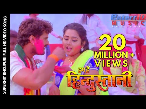 Khesari Lal Yadav New Bhojpuri HD Song | Holi - E Rani Hum Intajar Kar Tani | Hum Hai Hindustani