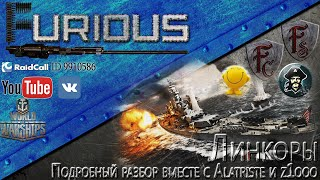 World of Warships: Линкоры. Подробный обзор вместе со z1ooo и Alatriste
