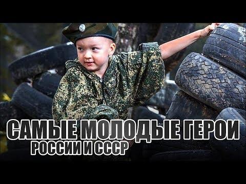 Самые молодые Герои России и СССР