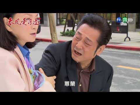 台劇-春風愛河邊-EP 30
