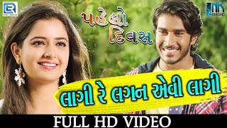 Lagi Re Lagan Aevi Lagi | PAHELO DIVAS | Full VIDEO SONG | Dilip, Aashika | RDC Gujarati