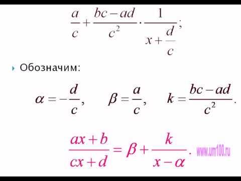 график дробно-линейной функции 9 класс