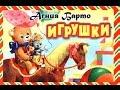 Стихи для детей Барто Игрушки стихи для детей mp3