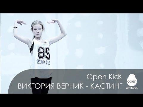 Open Kids: Benny Benassi feat. Ying Yang Twins - All The Way кастинг Виктории Верник в Open Crew
