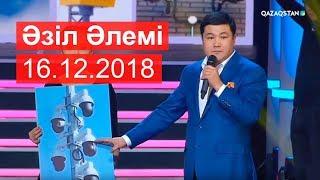 16.12.2018 – Әзіл әлемі. Жаңа бағдарлама