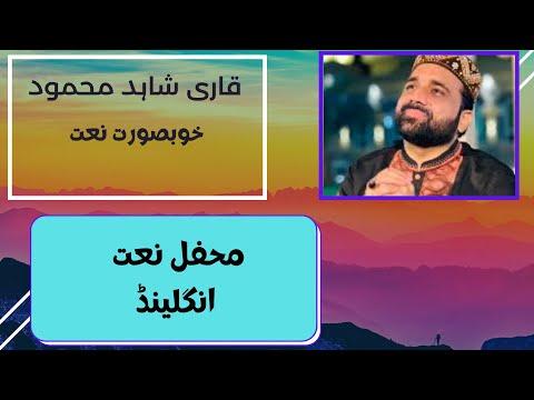 Punjabi Naat( Sarkar Jeya Sohna Aya Na Ana ) Qari Shahid Mahmood video