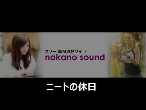【新曲アップ】ニートの休日 フリーBGM(無料音楽)素材