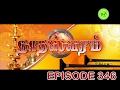 NATHASWARAM|TAMIL SERIAL|EPISODE 346