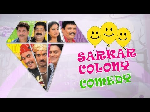 Sarkar Colony | Malyalam Movie Comedy | Malayalam Comedy | Suraj | Mukesh | Comedy | video