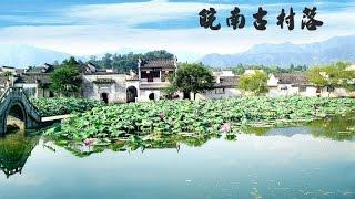 世界遗产在中国  E20  皖南古村落