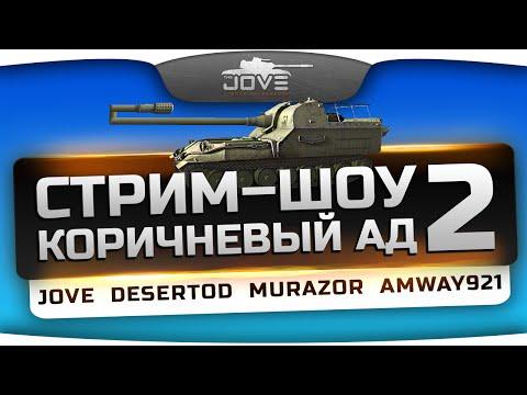 "Жестокое стрим-шоу ""Коричневый Ад!"" #2. Jove, Amway921, Murazor и DeSeRtod!"