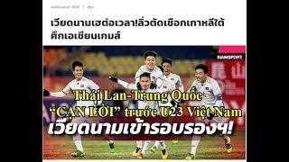 Cả Trung Quốc và ĐNÁ muốn được như U23 Việt Nam