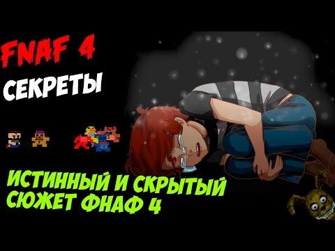 Five Nights At Freddy's 4 - ИСТИННЫЙ И СКРЫТЫЙ СЮЖЕТ