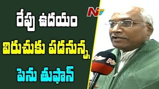 Director General K Ramesh Face to Face over  Cyclone Phethai in Andhra Pradesh | NTV
