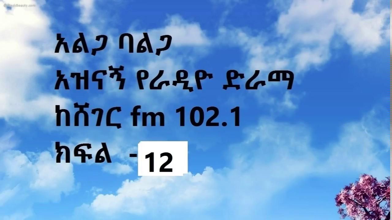 Ethiopia Drama  Alga Bealga Drama Part 12