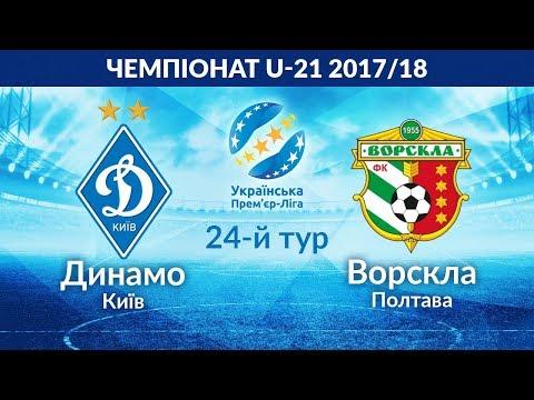 LIVE! - U-21 - ДИНАМО КИЇВ - ВОРСКЛА ПОЛТАВА