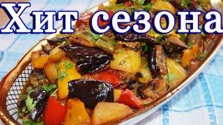 Вкуснейший аджапсандал\АДЖАПСАНДАЛИ\ Овощное рагу  с картофелем