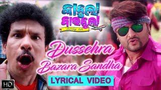 Dussehra Bazara Sandha | Lyrical | Kabula Barabula Searching Laila | Odia Movie | Anubhav