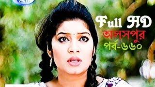 Oloshpur-অলসপুর Comedy Serial Part 660