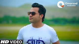 Qais Aryan - Zawridale OFFICIAL VIDEO HD