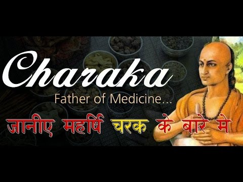 acharya charak biography of barack