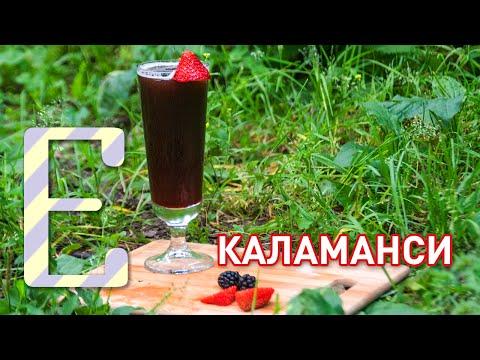 Алкогольный коктейль Каламанси