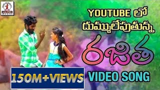 Super Hit DJ Folk Songs | Rajitha Video Song | Hanmanth Yadav Gotla | Lalitha Audios And Videos