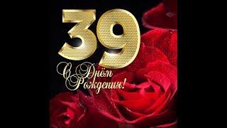 Поздравление с 39 днем рождения 70