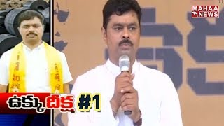 TDP MP CM Ramesh Speech at Ukku Deeksha | MP CM Ramesh Hunger Strike #1