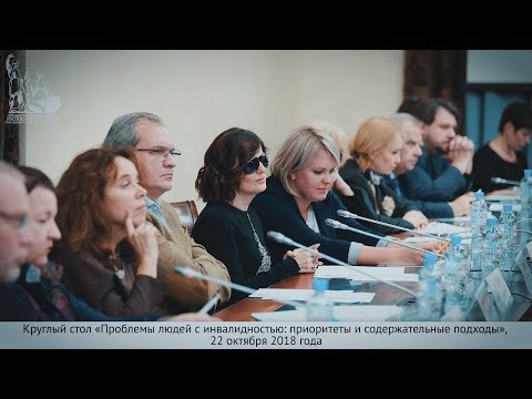Юрий Жулёв на Круглом столе, посвящённом проблемам людей с инвалидностью