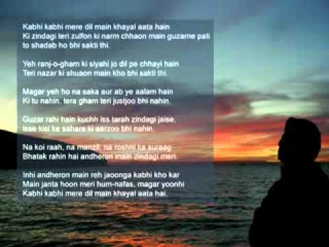 Kabhi Kabhie - Poem