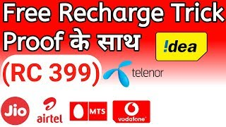 How to recharge RC 399 free in Jio | Airtel | Vodafone | idea | Telenor | Bsnl