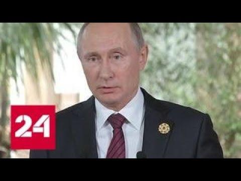 Путин: виновные в срыве встречи с Трампом будут наказаны - Россия 24