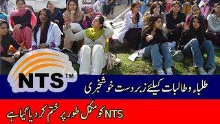 طلباء و طالبات کیلئے زبردست خوشخبری( این ٹی ایس) کو مکمل طور پر ختم کر دیا گیاہے