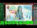 【刀剣乱舞114】ゆくぞ鍛刀キャンペーン! thumbnail
