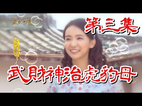台劇-戲說台灣-武財神治虎豹母-EP 03