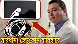 হেডফোন ব্যাবহারে সাবধান | 3 Biggest mistakes while using Earphone and Headphone || YouTube Bangla